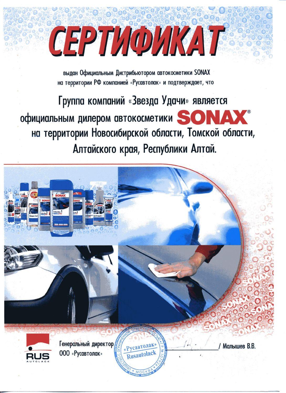 Сертификат дилера SONAX