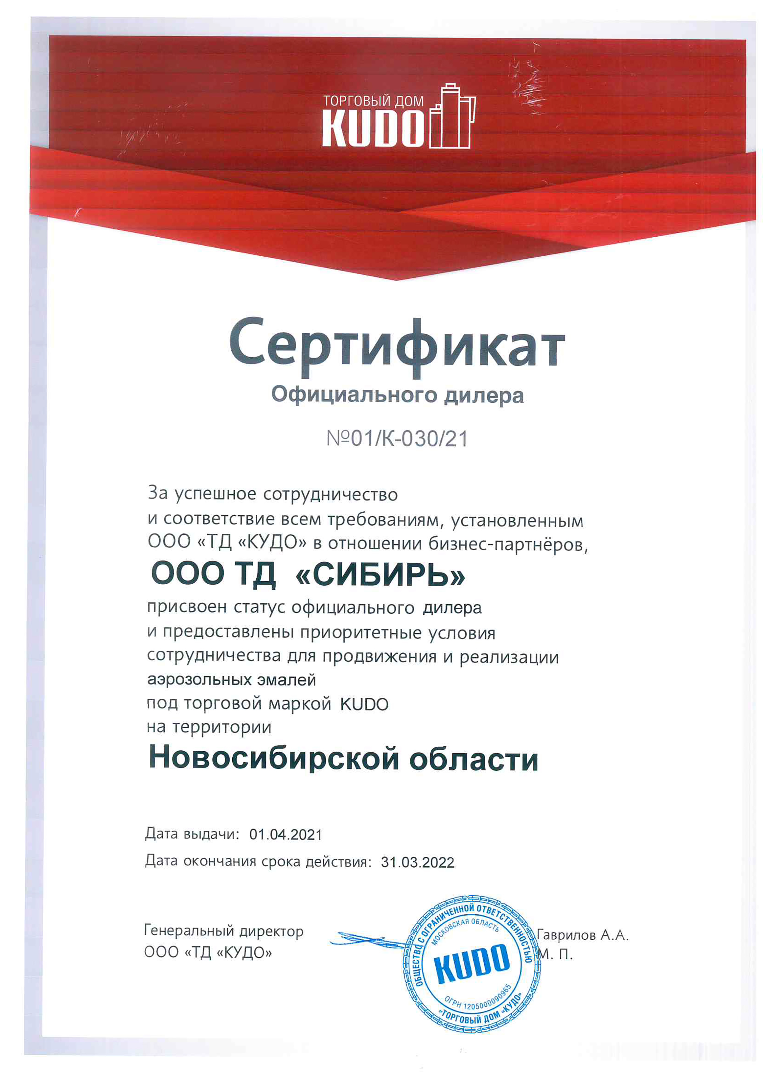 Сертификат дилера Kudo