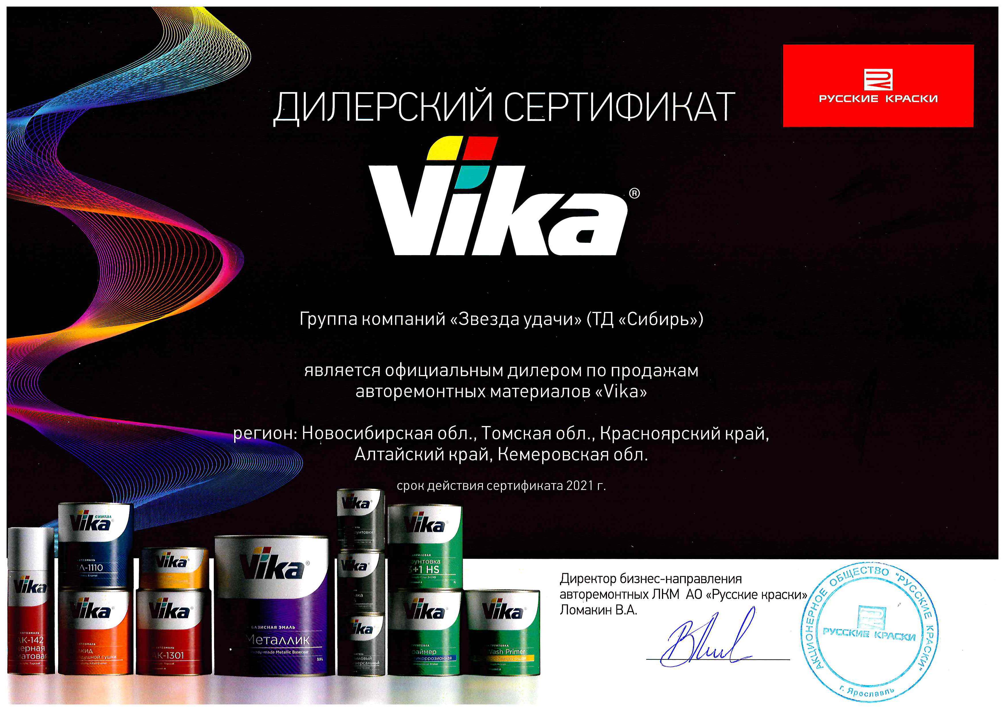 Сертификат дилера Vika