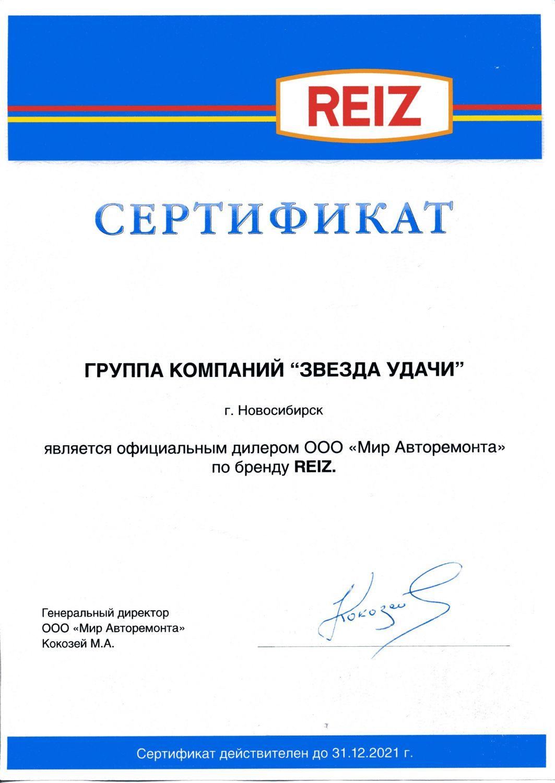 Сертификат дилера Reiz