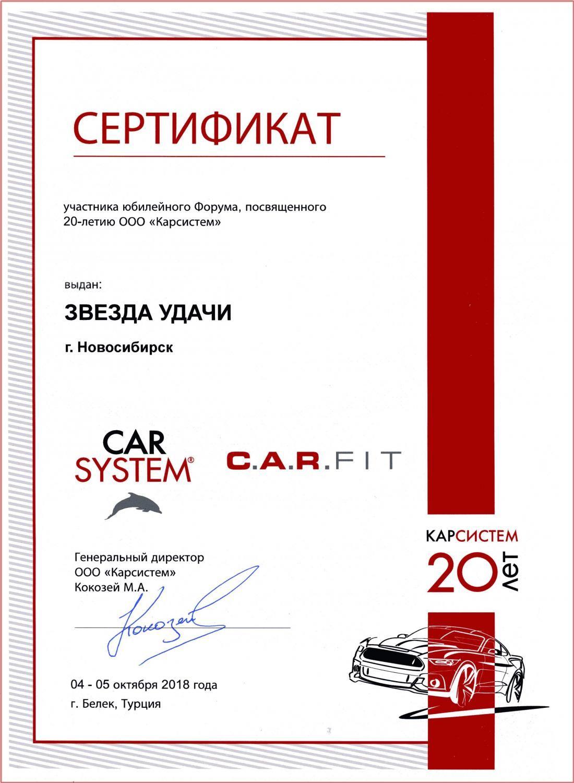 Сертификат дилера CAR SYSTEM