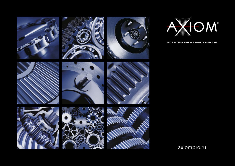 Каталог бренда Axiom