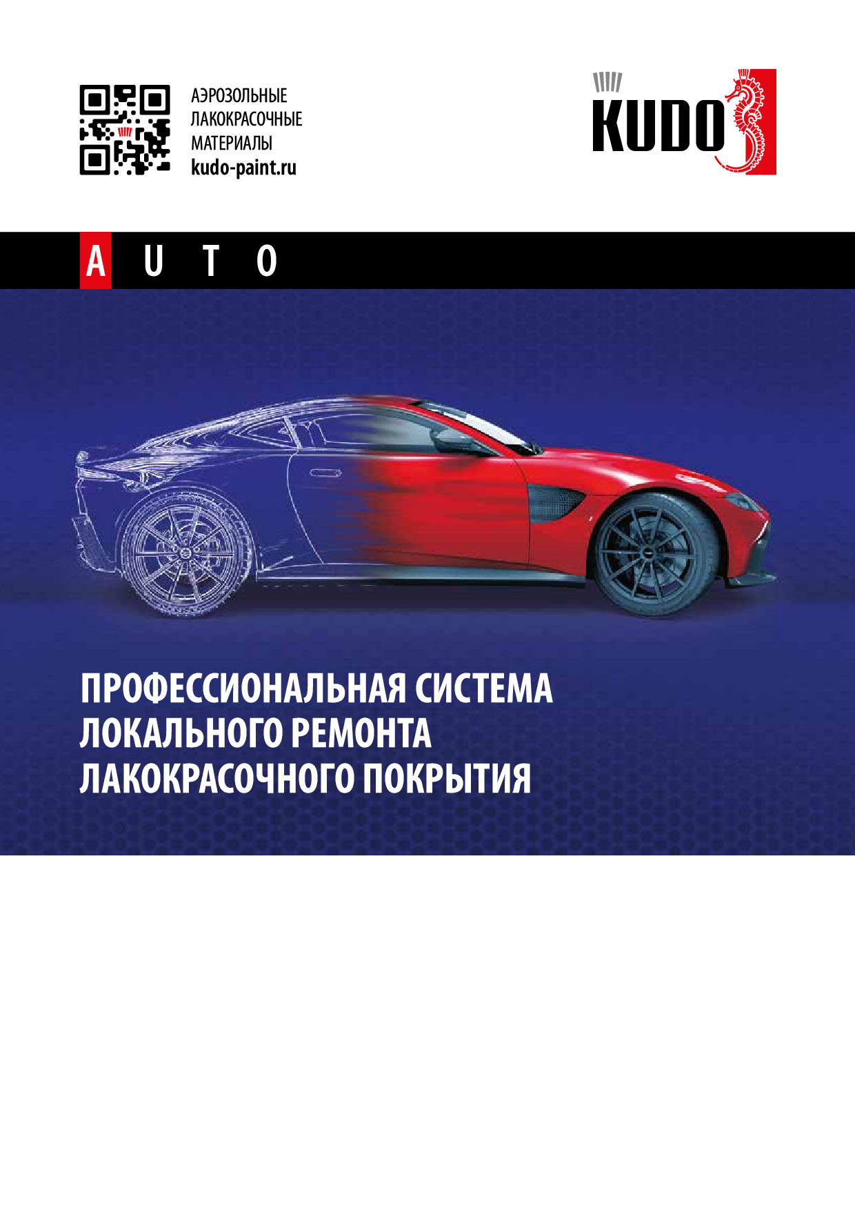 Каталог бренда KUDO - Авто