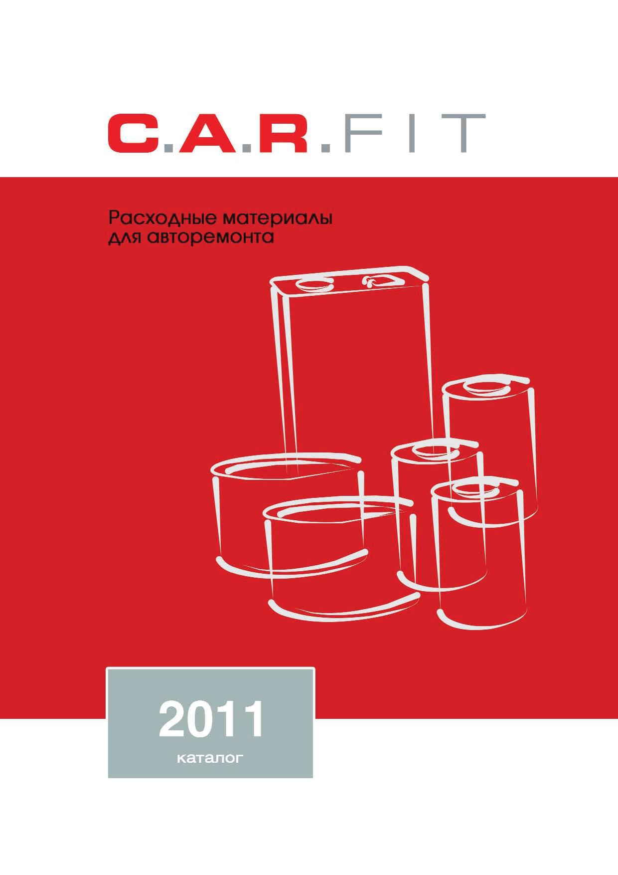 Каталог бренда CARFIT