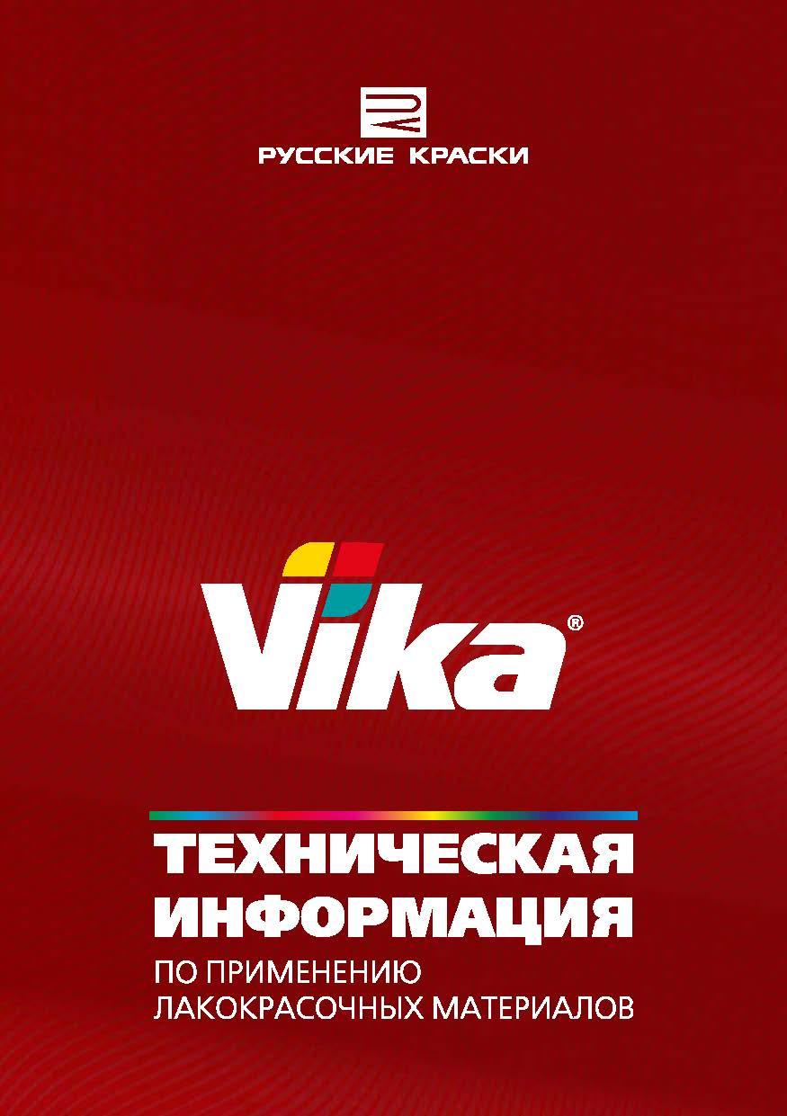 Каталог бренда Vika