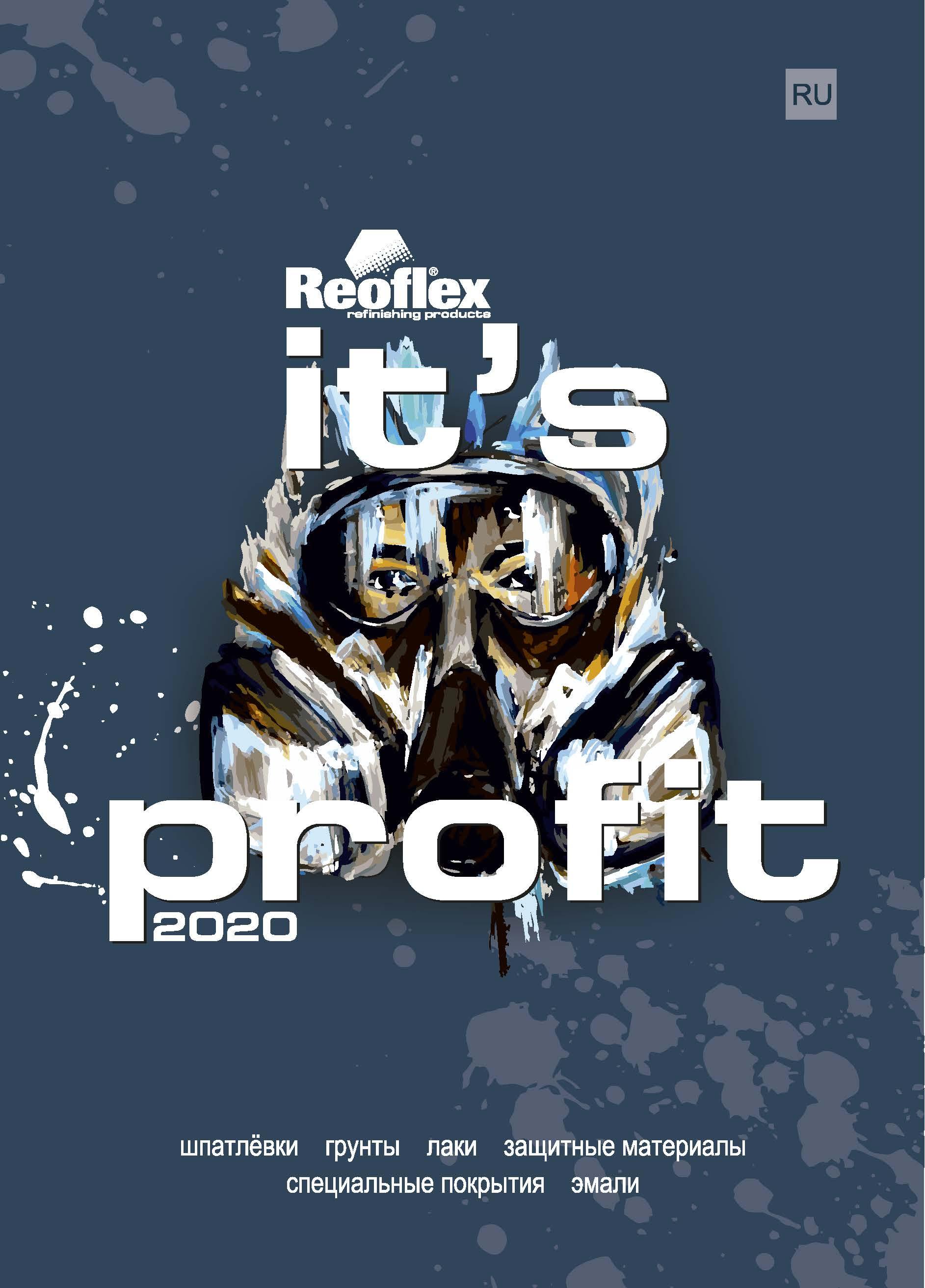 Каталог бренда Reoflex - old