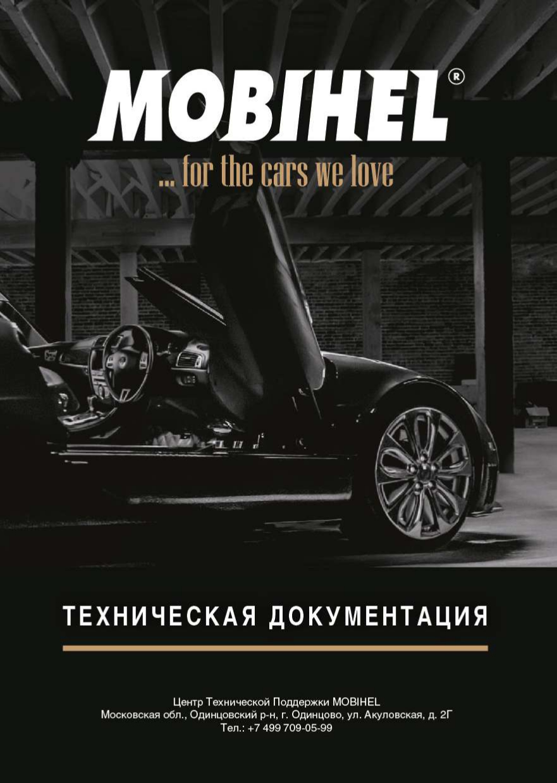 Каталог бренда Mobihel