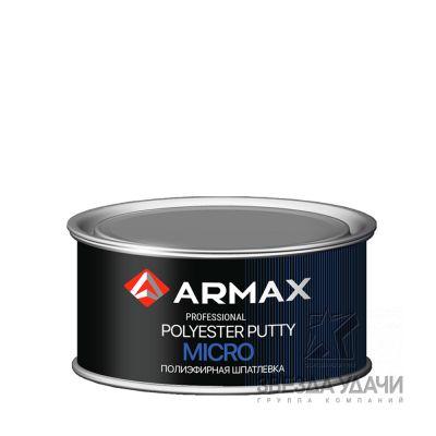 Шпатлевка  2K MICRO FIBERGLASS PUTTY / микро стекло 1 кг ARMAX