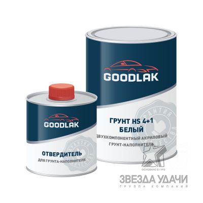 Грунт HS 4+1 белый (0,8л+0,2) Goodlak