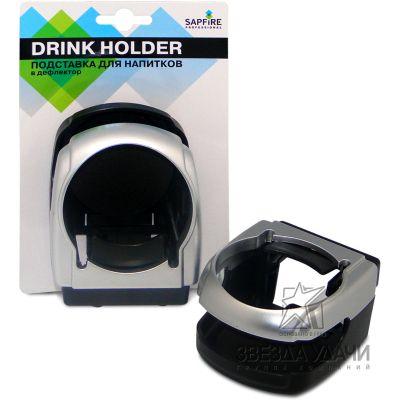 Подставка для напитков в дефлектор Drink Holder SAPFIRE,
