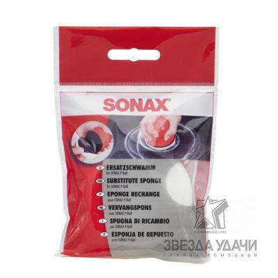Аппликатор сменный Р-Ball Sonax