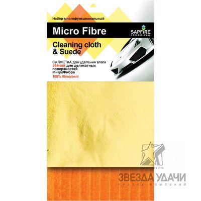 Набор многофункциональный Салфетка и Замша МикроФибра Cleaning cloth & Suede SAPFIRE