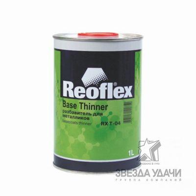 разбавитель для металликов реофлекс