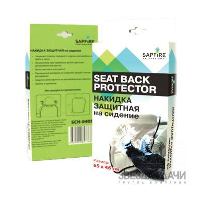 Накидка защитная на сиденье Seat Back Protector  SAPFIRE 65*46