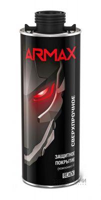 Защитное покрытие (0,8л+0,2л)+отвердитель, черное ARMAX