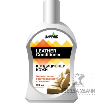 Кондиционер кожи SAPFIRE 500мл,