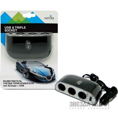 Разветвитель гнезда прикуривателя SAPFIRE 3 входа +USB,