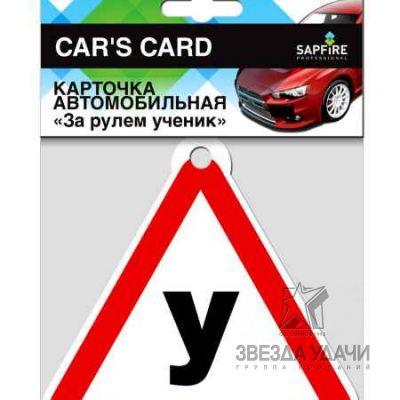 Карточка автомобильная