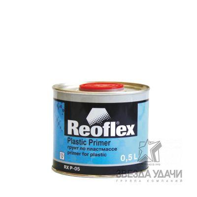 Грунт 1К по пластмассе серый 0,5л Reoflex