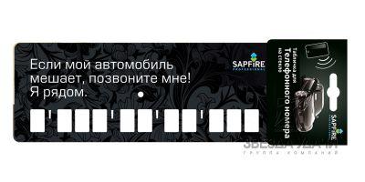 Табличка для телефонного номера SAPFIRE