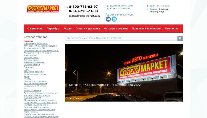 Краска Маркет, сеть автомагазинов