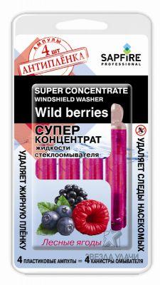 СуперКонцентрат жидкости стеклоомывателя SAPFIRE (5 ароматов),